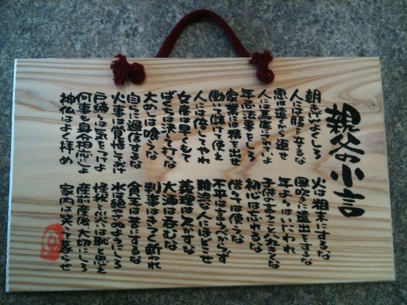 Oyajinokogoto