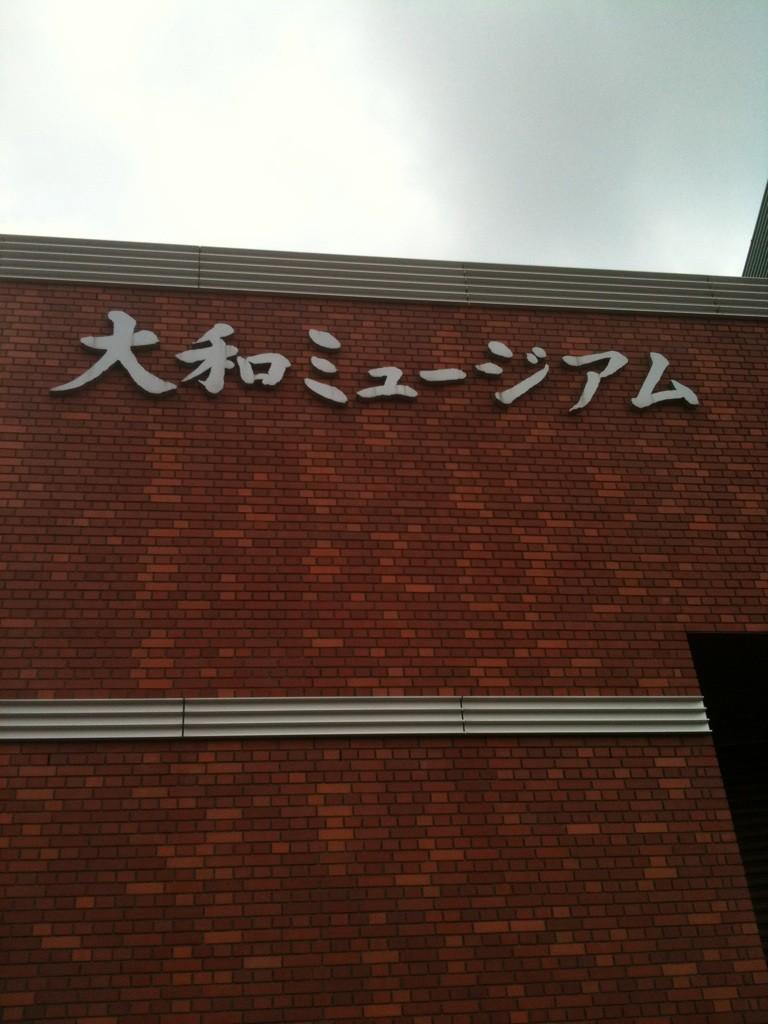 Yamatomyujiamu