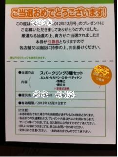 2012_12_11_2